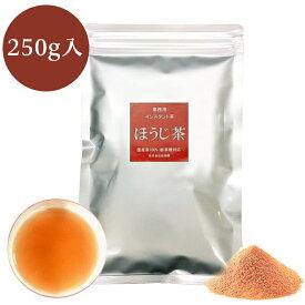 業務用インスタントほうじ茶 250g×1 粉末茶・パウダー茶 粉茶 粉末緑茶 給茶機対応 DM便送料無料