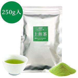 業務用インスタント茶 上煎茶250g×1 粉末茶・パウダー茶 粉茶 粉末緑茶 給茶機対応 粉末煎茶 メール便送料無料