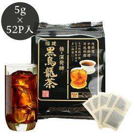 黒烏龍茶ティーバッグ 業務用 52P袋/黒ウーロン茶 ティーパック中国茶 烏龍茶