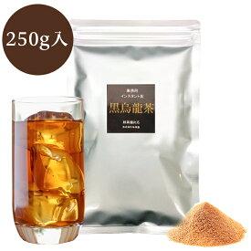 業務用インスタント茶 黒烏龍茶 250g×1 粉末茶 パウダー茶 黒 ウーロン茶 粉 茶 粉末緑茶 給茶機対応 メール便送料無料