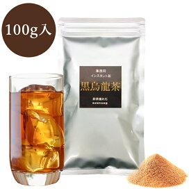業務用インスタント茶 黒烏龍茶 100g×1 粉末茶・パウダー茶・黒ウーロン茶・粉茶・粉末緑茶 給茶機対応 メール便送料無料