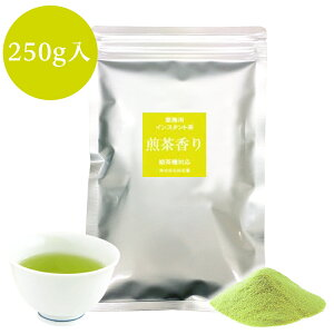 業務用インスタント茶 煎茶香り 250g×1 粉末茶 パウダー茶 粉茶 粉末緑茶 給茶機対応 送料無料