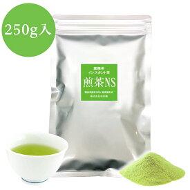 業務用インスタント茶 煎茶NS 250g×1 粉末茶 パウダー茶 粉茶 粉末緑茶 給茶機対応 メール便送料無料