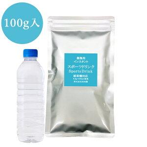 業務用インスタントスポーツドリンク 100g×1 粉末茶 パウダー茶 給茶機対応 メール便 送料無料
