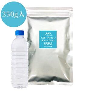 業務用インスタントスポーツドリンク 250g×1 粉末茶 パウダー茶 給茶機対応 メール便送料無料