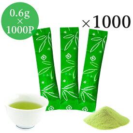 業務用インスタント煎茶 スティック0.6g×1000P 送料無料 粉末茶・パウダー茶・粉茶・粉末緑茶 スティック