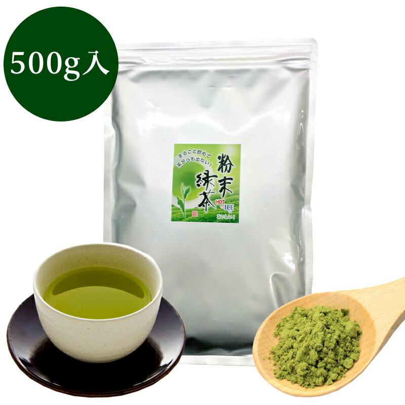 業務用粉末緑茶(上)500g詰 抹茶 ほんのり玄米入 茶がらの出ない業務用 粉末茶 粉末煎茶 メール便送料無料 ガッテン 緑茶 エピガロカテキンガレート