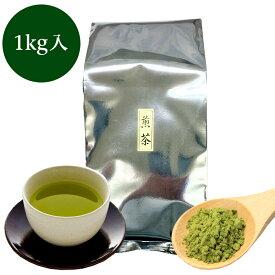粉末茶 粉茶 業務用粉末緑茶(並)煎茶1kg詰 大袋 送料無料 茶がらの出ない粉末茶 粉末煎茶 エピガロカテキンガレート