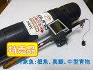 録画機能搭載ビッグキャッチ(釣るとこみるぞう君)LQ-3505DFL水中カメララウンドハードロッドケースセット