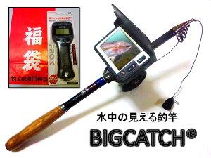 限定1個 福袋セット 水中カメラ付き釣り竿 録画機能搭載ビッグキャッチ(釣るとこみるぞう君)LQ-3505DFL ロッド 水中カメラ 竿 海 淡水 夜釣り うみなかみるぞう君 海釣り ラ