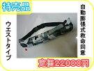メーカー希望小売価格22000円ライフジャケット自動膨張式首かけ赤