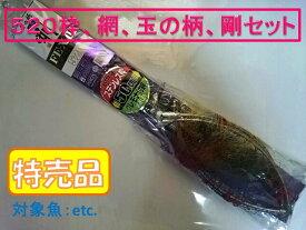 PROX 磯玉の柄 小継剛 FE-X3セット 520(5.2m)