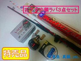 PROX カブラバ真鯛190MLロッド/バルトムBC-2/PEーXX0.8号ラインセット