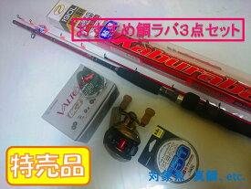 PROX カブラバ真鯛190Lロッド/バルトムBC-2/PEーXX0.8号ラインセット