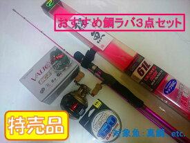 PROX プロックス 桜魚 SE61L 真鯛専用ロッド SKUS61L/バルトムBC-2/0.8号PEーXXラインセット