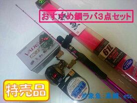 PROX プロックス 桜魚 SE61L 真鯛専用ロッド SKUS61L/バルトムBC-2/1.5号PEーXXラインセット