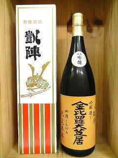 日本酒 悦 凱陣 吟醸造り 金比羅大芝居 カートン箱入り 【丸尾本店】