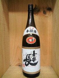 日本酒 喜楽長(きらくちょう)別撰本醸造1800ml【喜多酒造】