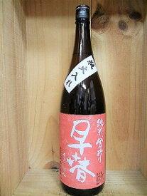 日本酒  早春 純米酒 袋搾り瓶火入れ 1800ml【早川酒造】