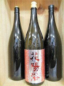 日本酒 3本セット『花陽浴 純米吟醸 山田錦 1本&美味しい日本酒2本』 【クール便指定】