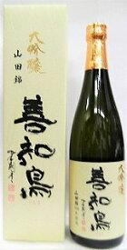 日本酒 善知鳥(うとう)大吟醸 火入れ720ml 【西田酒造】
