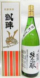 日本酒 悦 凱陣 純米吟醸 無ろ過生 讃州山田錦 カートン箱入り【丸尾酒造】