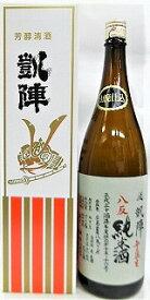 日本酒 悦 凱陣 山廃純米無ろ過生 八反(はったん)カートン箱入り【丸尾本店】