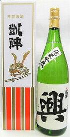 日本酒 悦 凱陣 興こう 純米吟醸 加水火入れカートン箱入り【丸尾本店】