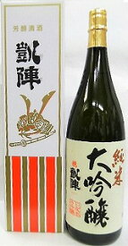 日本酒 悦 凱陣 純米大吟醸 山田 カートン箱入り【丸尾本店】