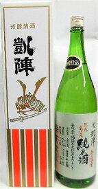 日本酒 悦 凱陣 山廃純米無ろ過生 亀の尾(花巻)30byカートン箱入り【丸尾本店】