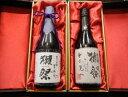 ご贈答用に【クール便発送】日本酒『獺祭 純米大吟醸 磨きそのさきへ 720ml &獺祭 純米大吟醸 二割三分 720ml…