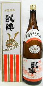 日本酒 悦 凱陣 手造り純米酒 火入れ加水カートン箱入り 1800ml【丸尾本店】