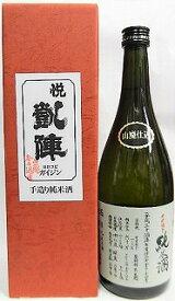 日本酒 悦 凱陣 山廃純米無ろ過生原酒 オオセト カートン箱入り720ml【丸尾酒造】