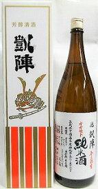 日本酒 悦 凱陣 純米無ろ過生原酒 オオセト カートン箱入り【丸尾酒造】