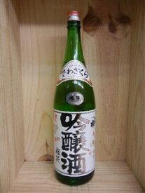 日本酒 『出羽桜 でわさくら 桜花吟醸 本生』 【出羽桜酒造】