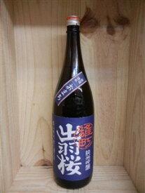 日本酒『出羽桜 純米吟醸 雄町』【出羽桜酒造】