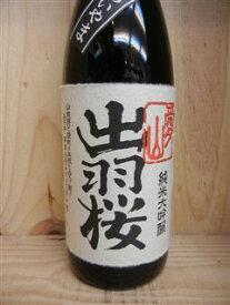 日本酒『出羽桜 純米大吟醸 愛山』【出羽桜酒造】