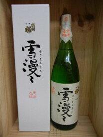 日本酒 出羽桜 雪漫々 ゆきまんまん 大吟醸【出羽桜酒造】