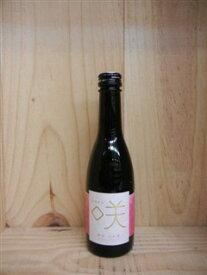 日本酒スパークリング 『 咲(さく)』 【出羽桜酒造】