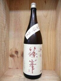 日本酒『篠峯 遊々 純米酒 山田錦』【千代酒造】