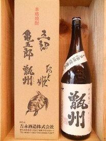 芋焼酎 甑州 そしゅう 専用カートン箱入り【吉永酒造】