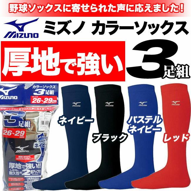 【SALE】ミズノ 野球 カラーソックス 3足組 52UW04
