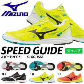 ミズノ ジュニアシューズ スピードガイド K1GC1922 ランニング 通学 運動 子供靴