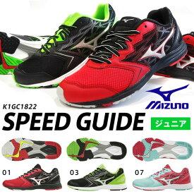 ミズノ ジュニアシューズ スピードガイド K1GC1822 ランニング 通学 運動 子供靴