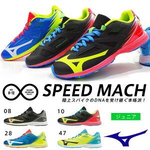ミズノ スピードマッハ K1GC2022 ジュニアシューズ ランニング 運動靴 マラソン 運動会 スニーカー 通学 子ども靴