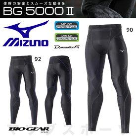 【送料無料】ミズノ BG5000 2 バイオギア ロングタイツ【オールスポーツ対応】メンズ K2MJ7B01