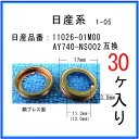 【オイルドレンパッキン 11026-01M00互換】 日産系 30個