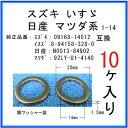 【オイルドレンパッキン N0013-84902互換】 日産系 10個