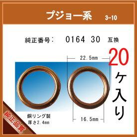 【オイルドレンパッキン 0164 30 互換】 プジョー 系 20個