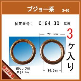 【オイルドレンパッキン 0164 30 互換】 プジョー 系 3個